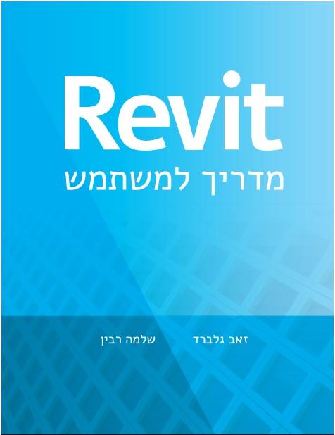 REVIT 2012-2015